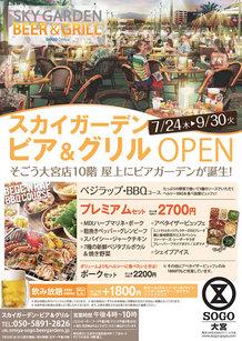 【そごう大宮店 7/24 OPEN!】スカイガーデン・ビア&グリル