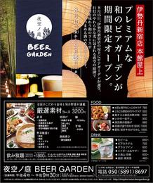 【伊勢丹新宿店 8/15 OPEN!】夜空ノ庭 BEER GARDEN